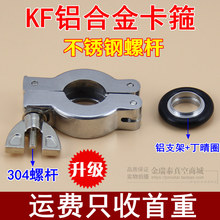 цена Vacuum clamp Aluminum alloy clamp KF16 KF25 KF40 KF50 quick-fit clamp Vacuum tube 304 онлайн в 2017 году