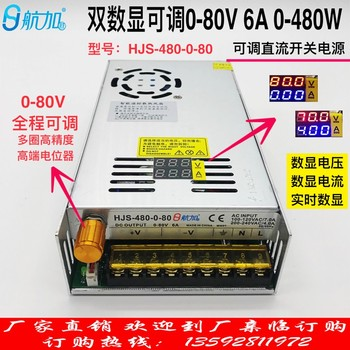Double Digital Display Adjustable Power Supply 0-80V6A DC Voltage Current Digital Display Switching Power Supply HJS-480-0-80