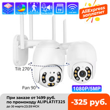 MISECU – caméra de surveillance dôme extérieure PTZ IP Wifi hd 5MP/1080P, dispositif de sécurité sans fil, étanche, couleur infrarouge, avec Audio et protocole ONVIF