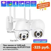 Misecu-Cámara de seguridad inalámbrica, sistema de vigilancia, audio impermeable infrared, a color, velocidad 1080p 5mp, ptz h.265x, wifi