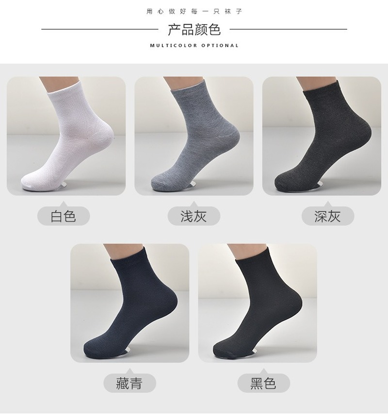 1 Double Multi-color Cotton Socks Cotton Men's Fashion Socks Winter Men's Casual Business Breathable Socks