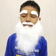 Белая забавная поддельная борода брови детский креативный костюм
