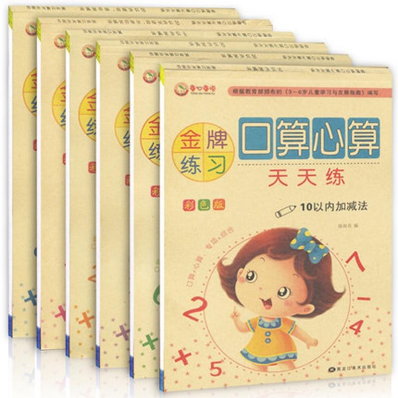6/PCS Mouth Calculation Mental Arithmetic Daily Training Plus Subtraction Children Mathematics Exercise Book Arithmetic Book