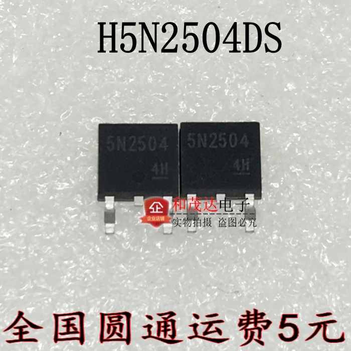 1 шт. новый оригинальный H5N2504DS N 250V 7A TO-252 в наличии