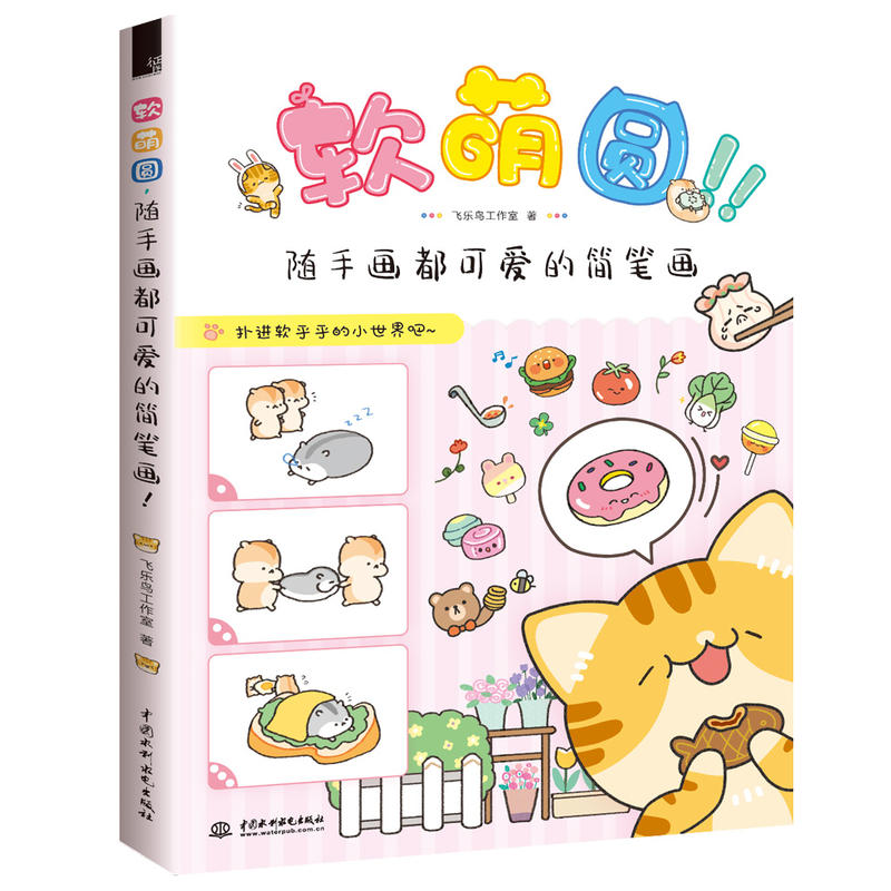 New Easy To Learn Cute Stick Figure Creative Diy Stick Figure Comic Book For Adult