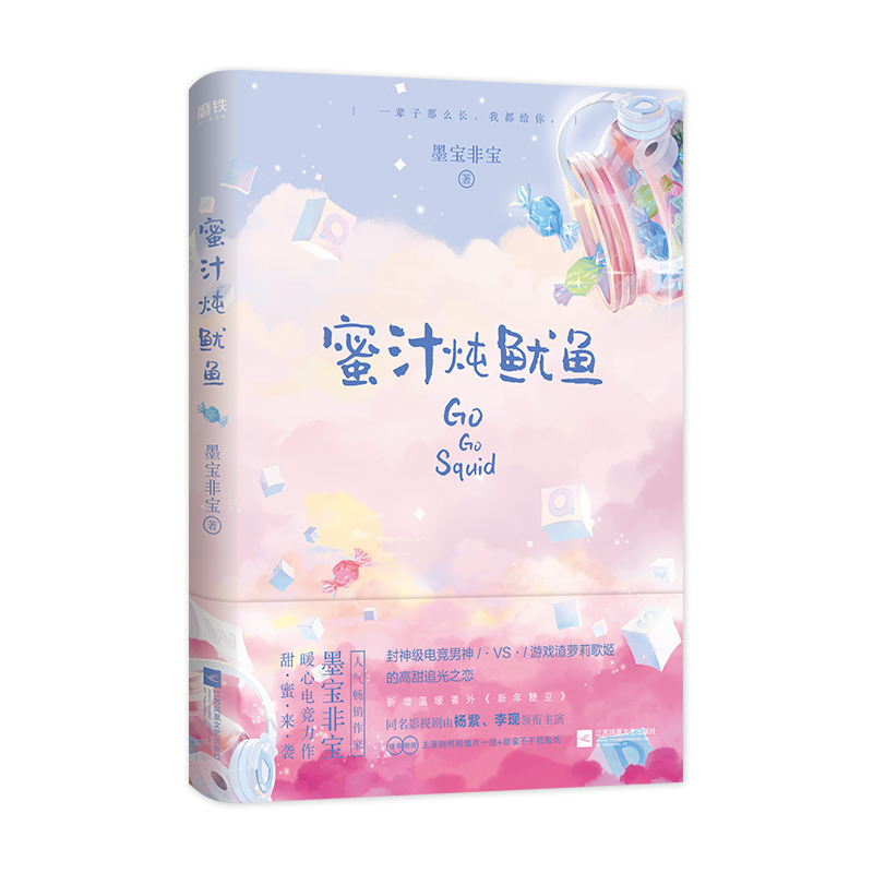 Chinese Popluar Novel E-sports Sweet Love Story Mo Bao Fei Bao Go Go Mi Zhi Dun You Yu Go Go Squid  Qin Ai De Re Ai De