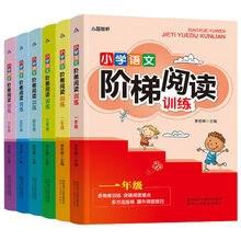 Formação simultânea de compreensão de leitura chinesa no 4 ° ano da escola primária. Livro de treinamento de leitura passo a passo arte livr