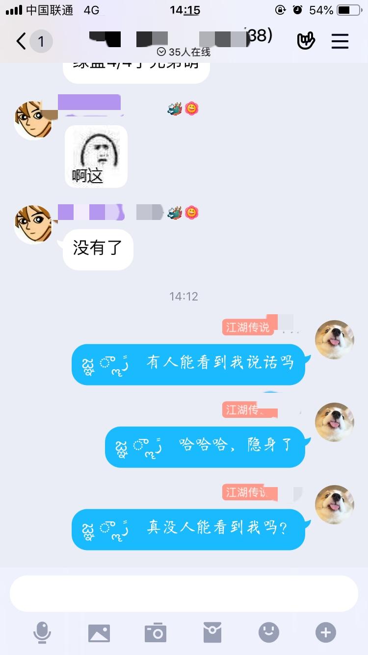 2020最新QQ隐身刷龙王代码别人看不到消息