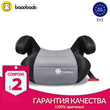 BAAOBAAB Grey Baby Car Seat ECE Certific Free Shipping Return & Change 15-36kg Child Safety Booster Seat 4 Y-12 Y Armchair arrivals 1 36kg