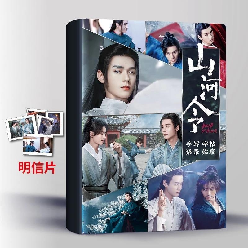 Word of Honor Shan He Ling Tian ya ke Original Quotations Copybook Surrounding Wen Kexing Zhou Zishu Presents Postcards