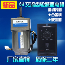 6W 220V 380V AC geared motor 2IK6GN-C speed fixed speed motor reversible control motor + governor стоимость