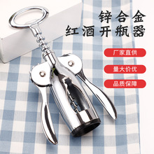 High Quality Zinc Alloy Top Grade Wine Opener Multi Function White Beer