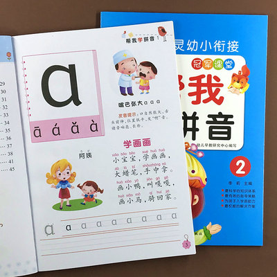 2 Book/set Help Me Learn Pinyin Phonetic Initial And Vowel Letters Book