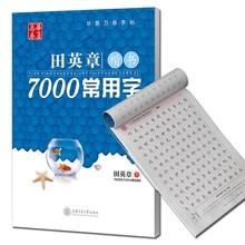 7000 Распространенных Китайских Иероглифов Китайский Каллиграфии Тетрадь Ручка Тетрадь Регулярные Сценарий