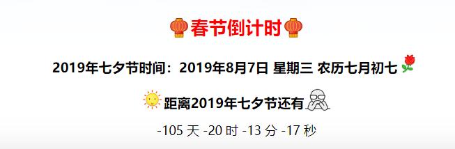 网站春节倒计时代码分享