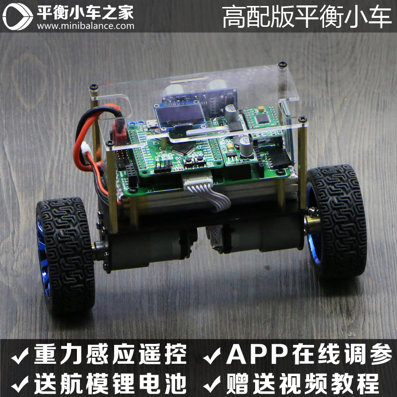 STM32 Two-wheel Balance Trolley Two-wheel Self-balancing Trolley Kit F1 F4