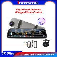 Видеорегистратор 2k ultra 12 дюймов hd сенсорный экран голосовое