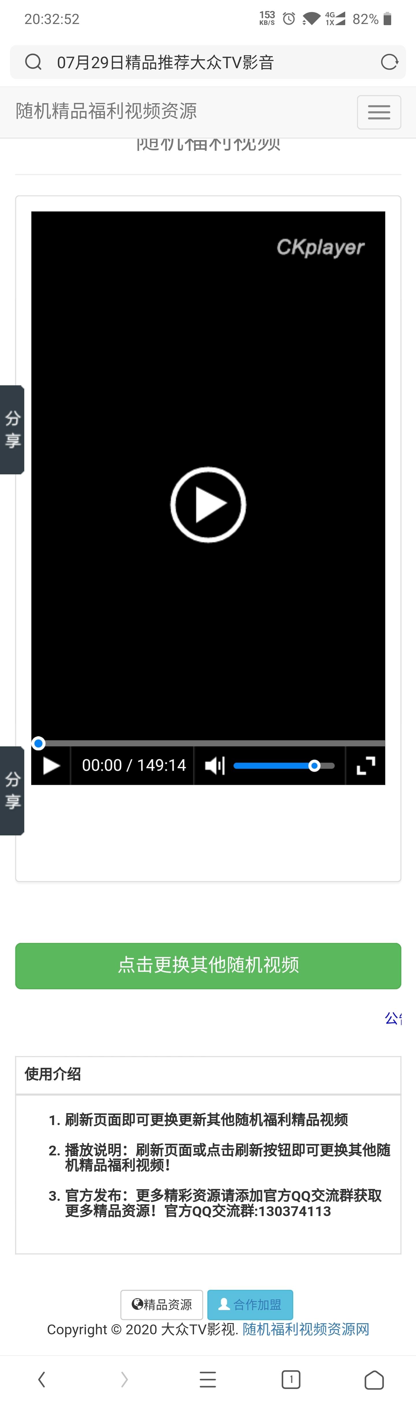 一元源码:随机精品福利视频源码