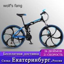 Wolf's fang-Bicicleta de Montaña plegable, bici de carretera de 21 velocidades, ruedas de aleación, mecánica dua dis, 26 pulgadas