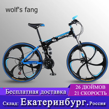 Road Bikes Bicycles Alloy-Wheels 21-Speed 26inch New Fat Fang Dis Wolf's Mechanical-Dua
