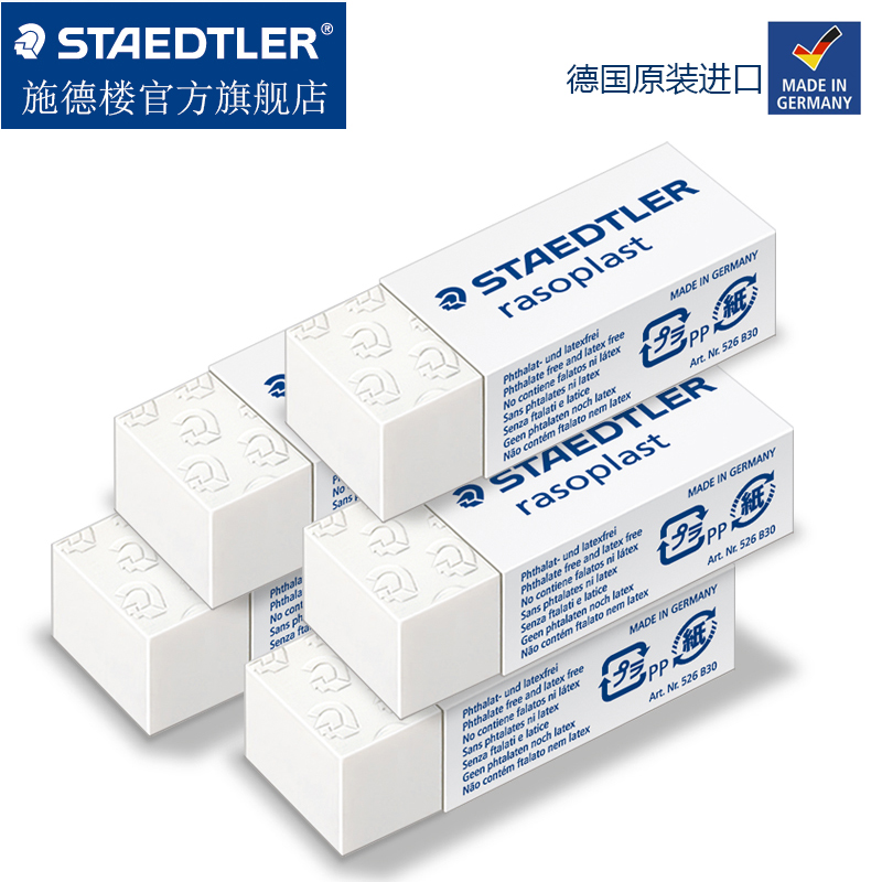 Germany STAEDTLER 526 B20/B30/B40 Black White Student Drawing Sketch Eraser Safe Non-toxic Stationery Supplies