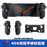 Dual Control Handle Grip For Asus ROG Phone 2 ZS660KL Gamepad Controller Joystick With Phone Protective Case Holder Original