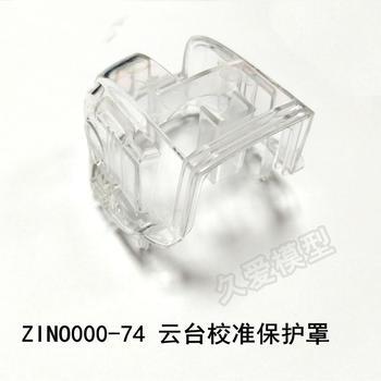 Hubsan Zino H117S RC Drone Quadcopter piezas de repuesto ZINO000-74 cubierta protectora para calibración de gimbla