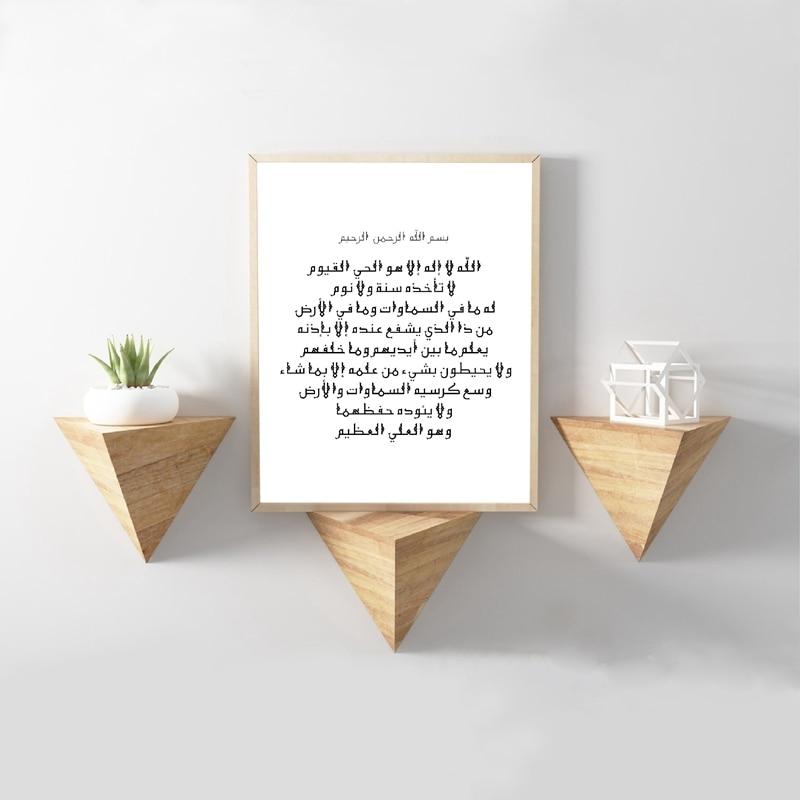 Ayatul Kursi Arabic Islamic Calligraphy Wall Art Canvas Painting Picture Home Decor Modern Ayah Verse Quote Art Poster Prints