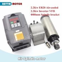 2.2KW 空冷スピンドルモータ ER20 80 × 230 ミリメートル 220 v + 2.2KW vfd インバータ 3HP 220 v + 80 ミリメートルスピンドルモータブラケット cnc のルータキット