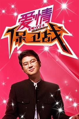 愛情保衛戰2019()