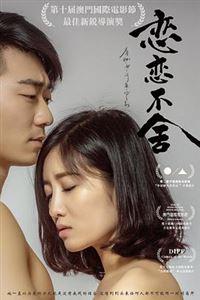 恋恋不舍[720P]