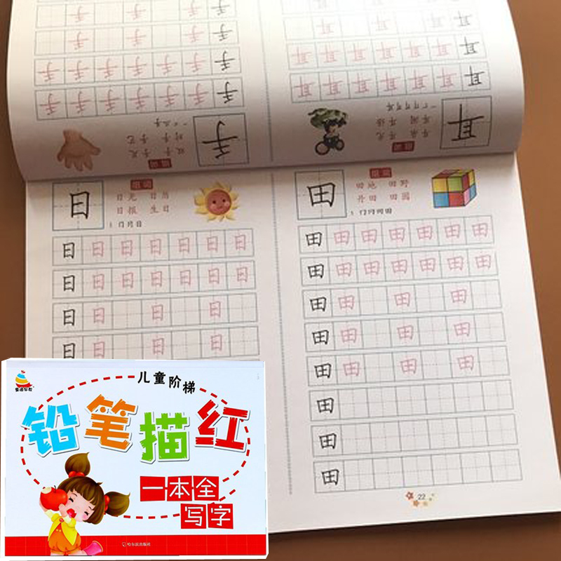 Writing Chinese Book Basic Chinese Characters Pen Pencil Copybook For Kids Preschool Children Calligraphy Book