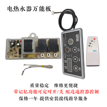 Electric Water Heater Computer Board Storage Water Heater Accessories Universal Control Board