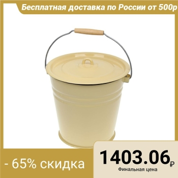 Bucket with lid 12 l, beige