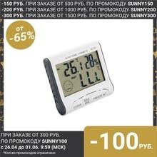 Термометр LuazON LTR-15, электронный, 2 датчика температуры, датчик влажности, белый 5082557