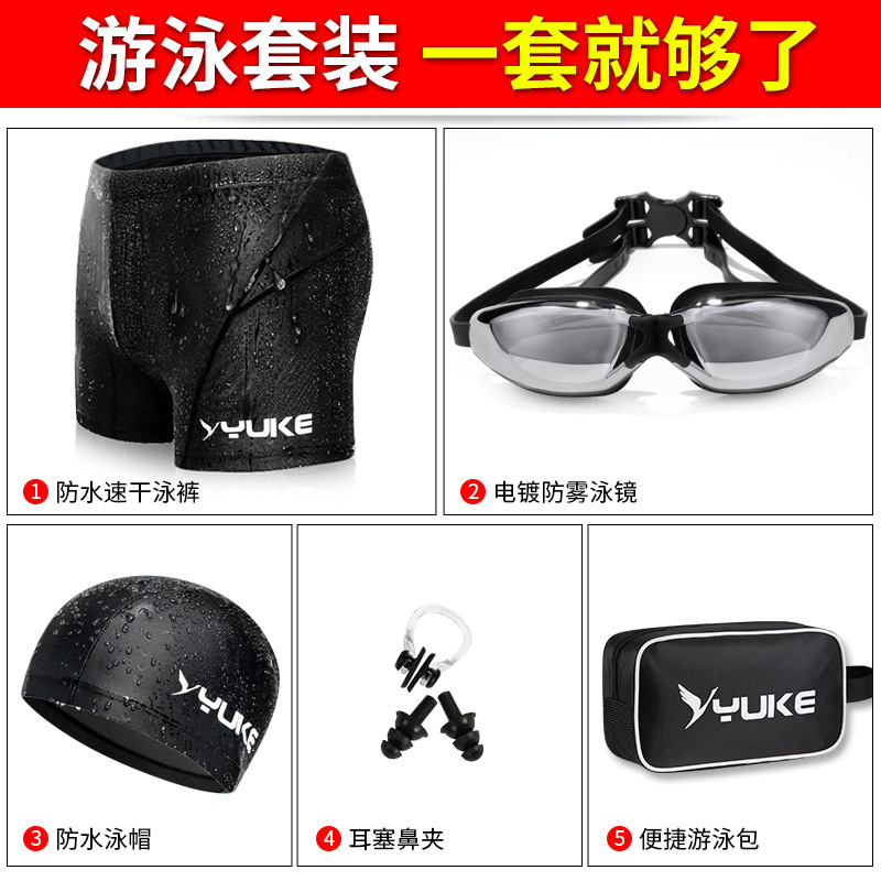 MEN'S Swimming Trunks Boxer Quick-Dry Adult Men Bathing Suit Large Size Set Goggles Swimming Cap Hot Springs Swimming Equipment