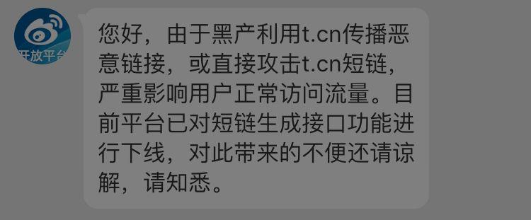 新浪短网址暂停使用-新浪t.cn