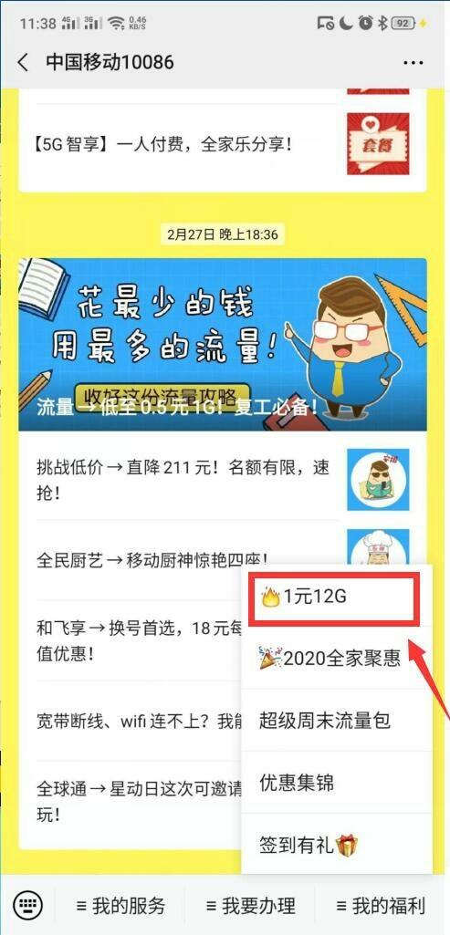 """微信公众号""""中国移动10086""""1元购12G流量"""