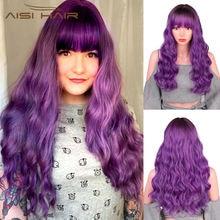 Волосы aisi Новый дизайн популярные 20 дюймов Омбре фиолетовые
