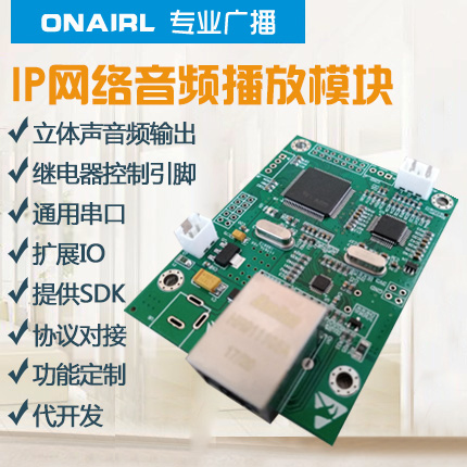 IP Network Broadcasting Audio Decoding Module Network Player Terminal Network Decoder Audio Module