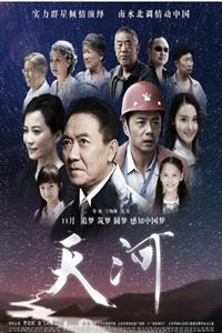 天河[HD720P中字]