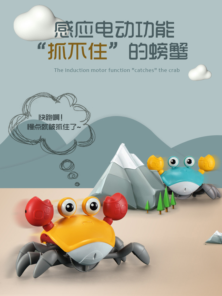 Electric induction crab crawling toddler toys Meng fun run will sing will move boys and girls children