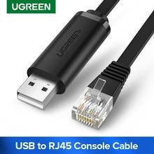 Ugreen USBไปยังRJ45 คอนโซลRS232 Serial AdapterสำหรับCISCO Router 1.5M USB RJ 45 8P8C Converter USBสายเคเบิลคอนโซล