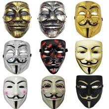 Вечерние Маски для косплея V для вендетты, маска для взрослых, маски для Хэллоуина, аксессуары для взрослых, Вечерние Маски для косплея