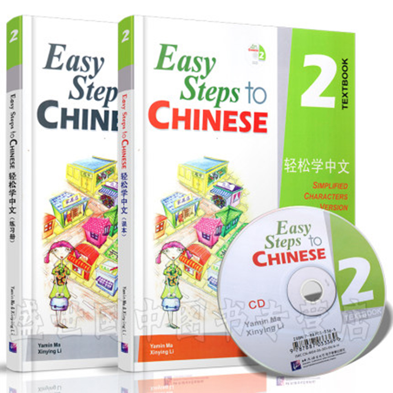 2PCS/LOT Chinese English books and textbooks per book: CD Volume 2 school education book  easy to learn Chinese|  - title=