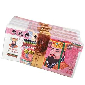300pcs Joss Paper Money Chinese Hell Bank Notes for Funerals The Hungry Ghost Festival Ten Billion 10000000000(China)