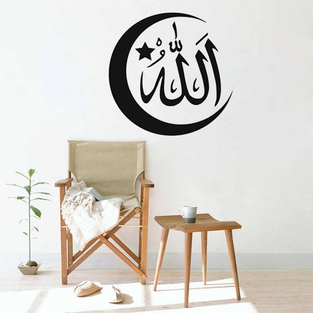 Мусульманские настенные наклейки звезды и луна шаблоны для дома гостиной стены модные украшения, Изысканные Подарки MSL42