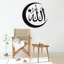 Müslüman duvar çıkartmaları yıldızlar ve ay desenler ev oturma odası duvar moda dekorasyon, zarif hediyeler MSL42