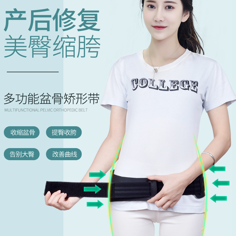 Postpartum Recovery Orthopedic Band Belly Holding Buttock Lifting Phalanges Separation Shrinkage Hip Plastic Hip Corset Pelvic B