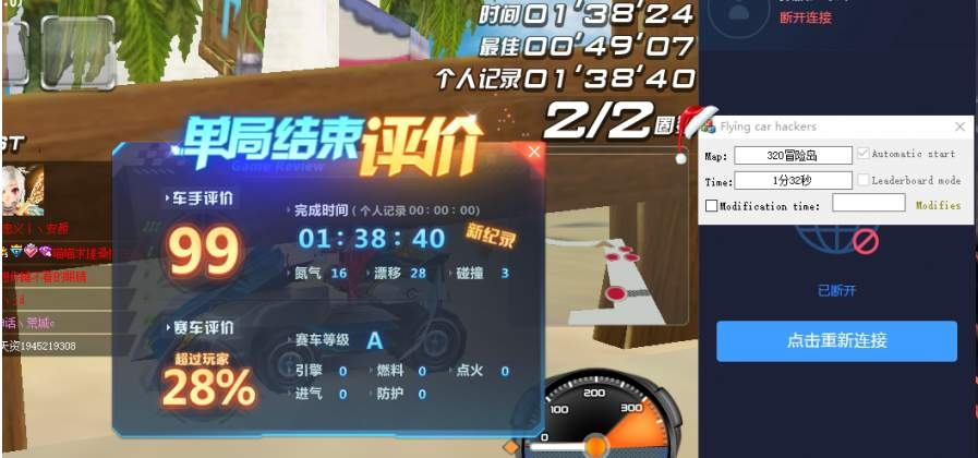 QQ飞车影子瞬移自动版插件V1.1